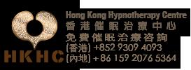 香港催眠治療中心 Hong Kong Hypnotherapy Centre